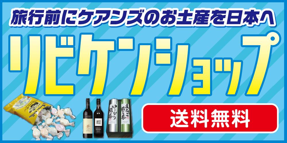 旅行前にケアンズのお土産を日本へ!送料無料のリビケンショップ