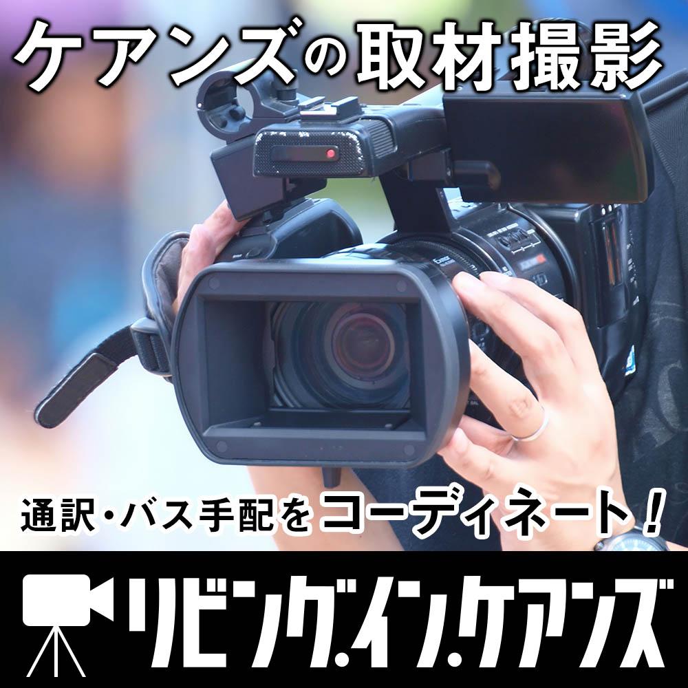 ケアンズでの取材撮影の通訳・バス手配などコーディネートならお任せ!