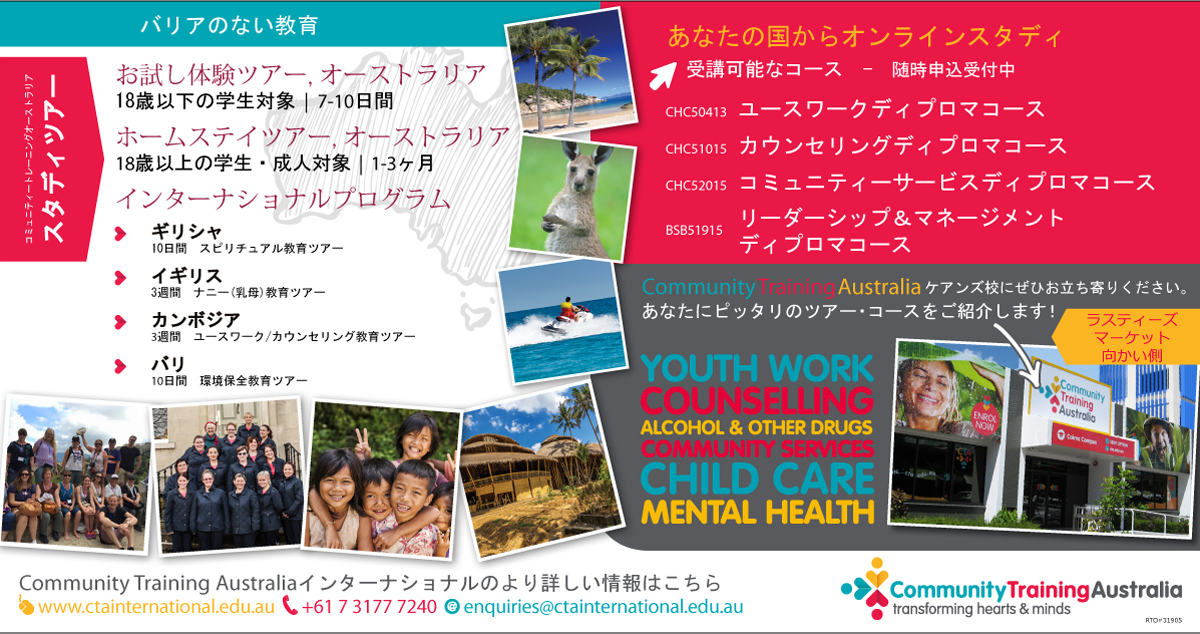 バリアのない教育:Community Training Australia