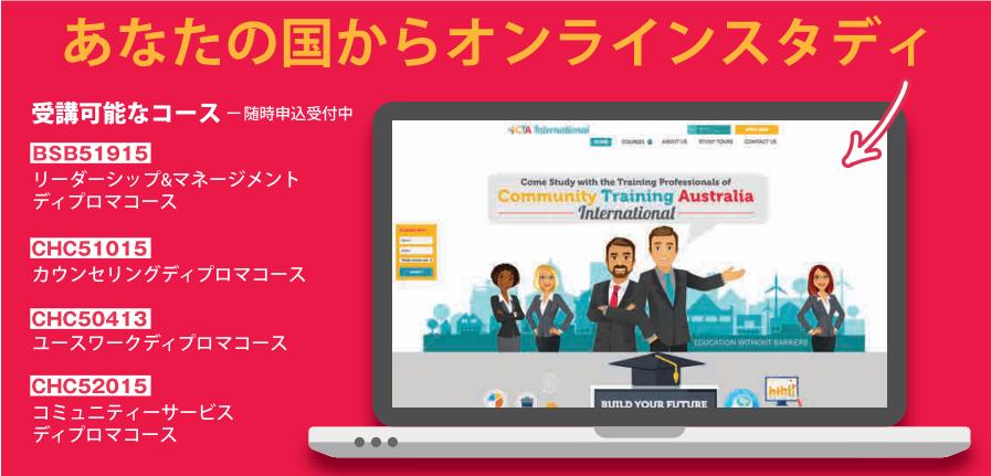 <p>オンラインスタディも可能!!日本にいながら海外のディプロマが取れちゃいます。</p> <p>しかもオンラインだからあなたのライフスタイルに合わせて受講が可能!!</p> <p>受講可能なコースは</p> <p>●リーダーシップ&マネージメントディプロマコース</p> <p>●カウンセリングディプロマコース</p> <p>●ユースワークディプロマコース</p> <p>●コミュニティーサービスディプロマコース</p>