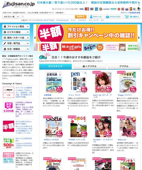 朗報!日本の雑誌が無料で読めるサイト