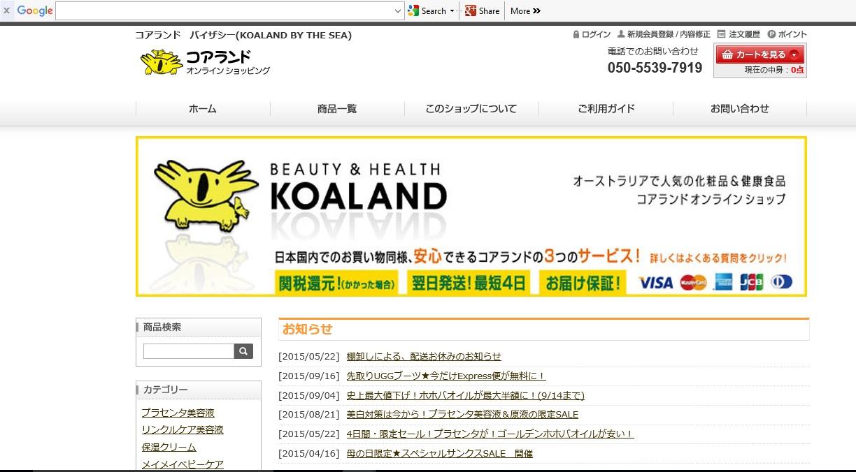 <p>買い忘れやリピーターの方に朗報!koalandshop.comからは日本円でご購入可能!</p>