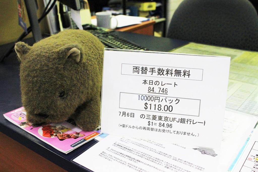 <p>円からドルへの両替サービスもあります。</p>