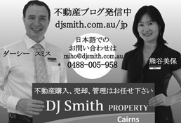 DJ Smith PROPERTY