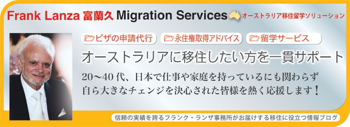 Frank Lanza Migration Services/Lanza Legal Pty Ltd