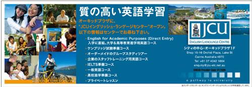 JCU English Language