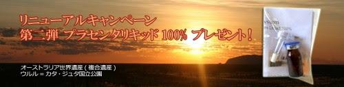 """~ リニューアルキャンペーン 第二弾! ~""""もらってうれしいプラセンタリキッド100%"""""""