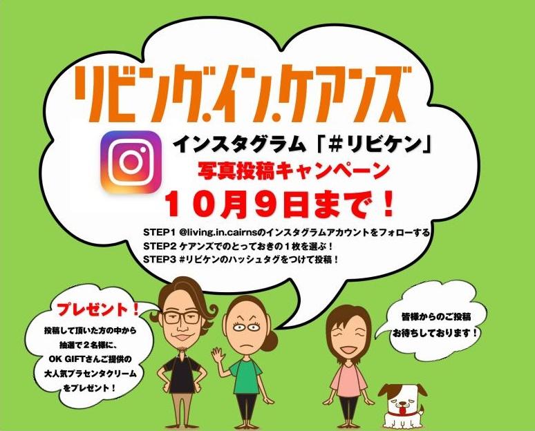 #リビケン 写真投稿キャンペーン!