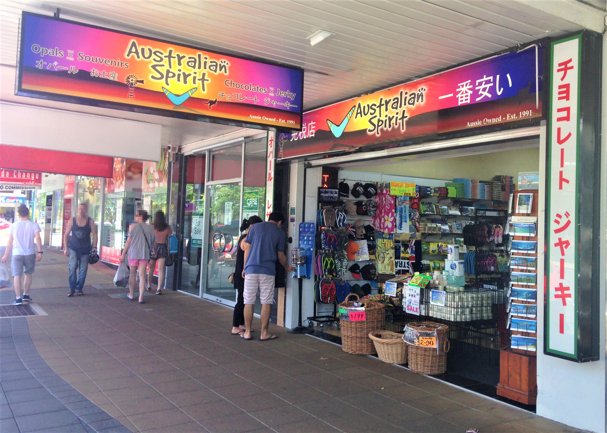 <p>とにかく、お土産のことなら、まずAustralian Spirit Souvenirsへ!</p> <p>自分の目で、そのお得を確かめてみて下さい。</p>