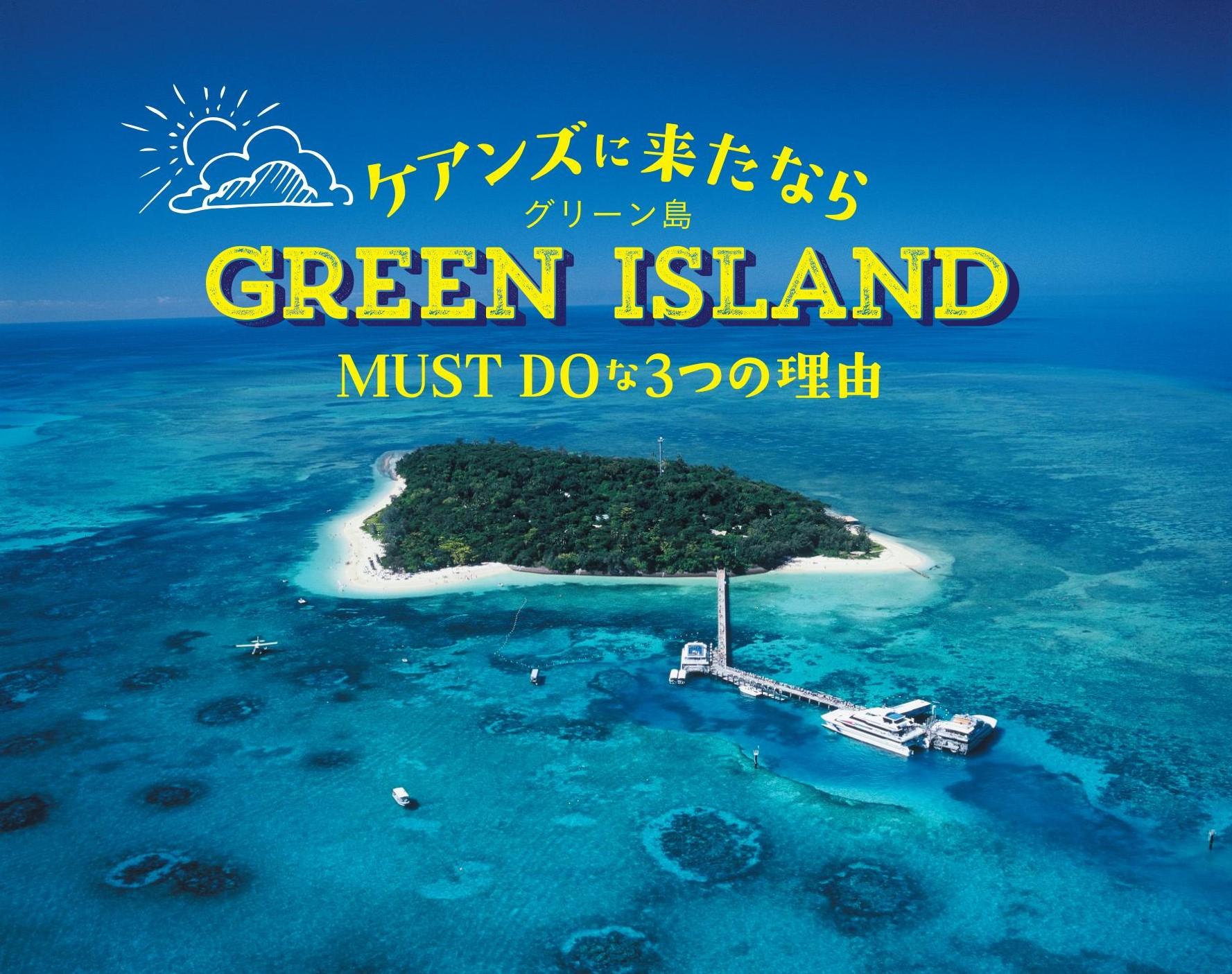 グリーン島に行かなきゃいけない3つの理由