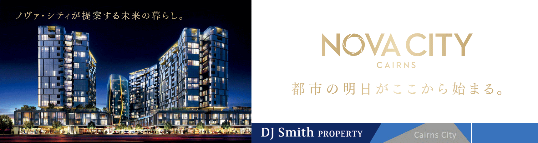 Nova City-DJ Smith PROPERTY