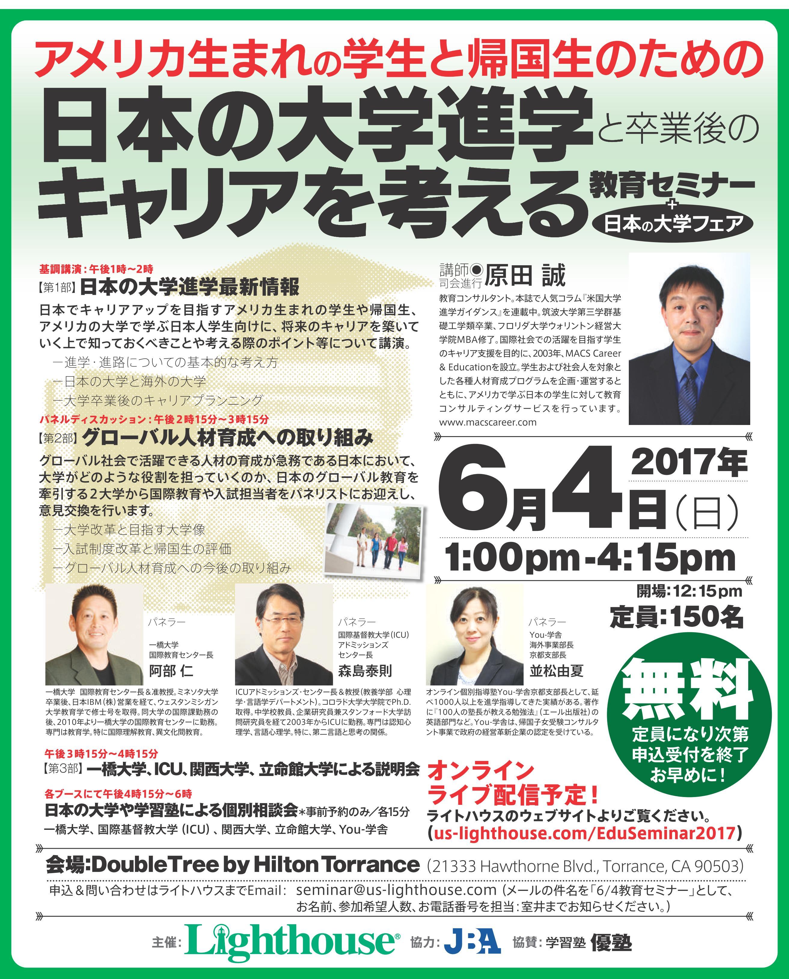 海外生まれの学生および帰国生のための「日本の大学進学と卒業後のキャリアを考える教育セミナー」