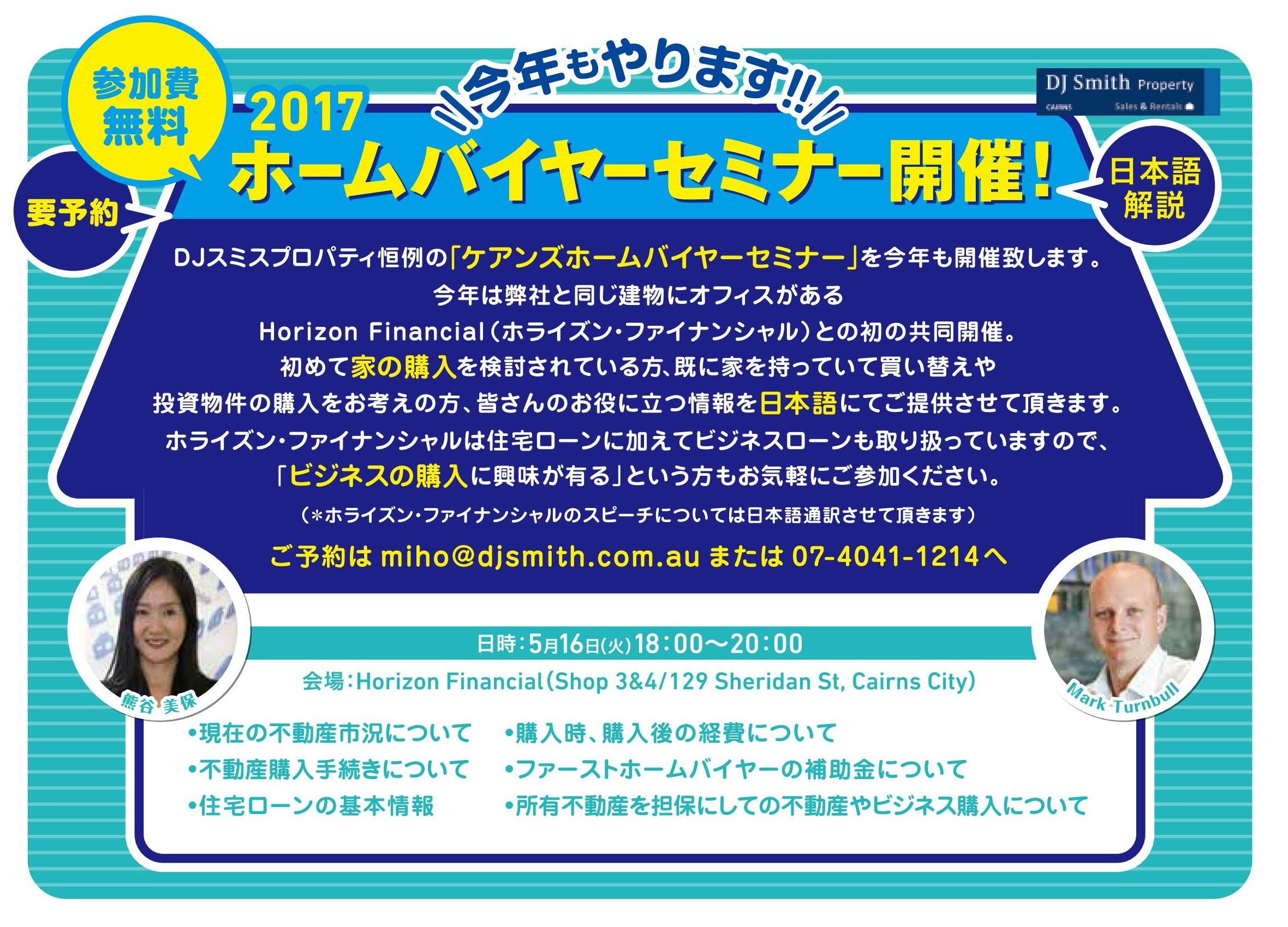 2017年日本語ホームバイヤーセミナー開催のお知らせ