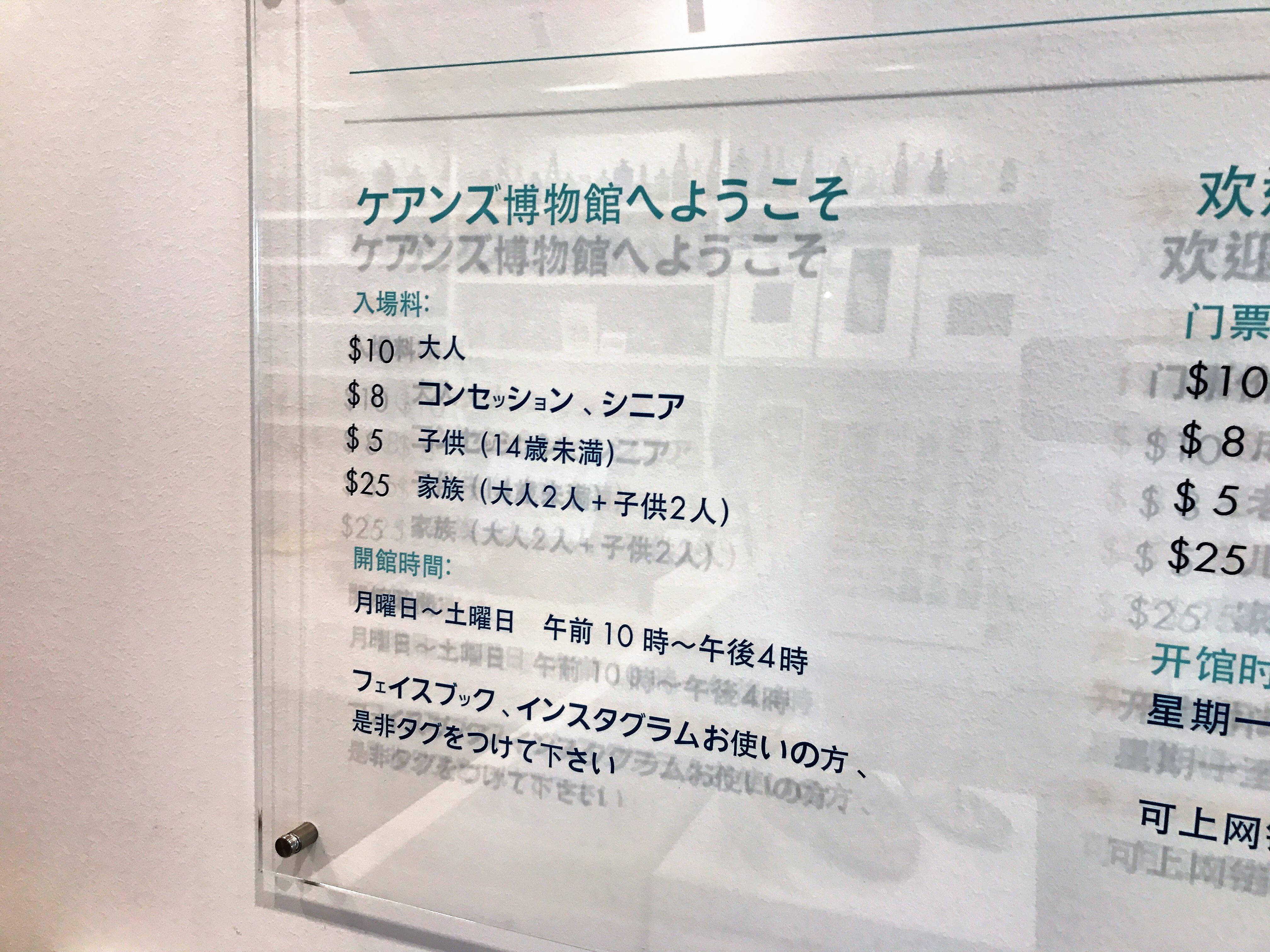 <p>ミュージアムの中には日本語の表示もちらほら。</p>