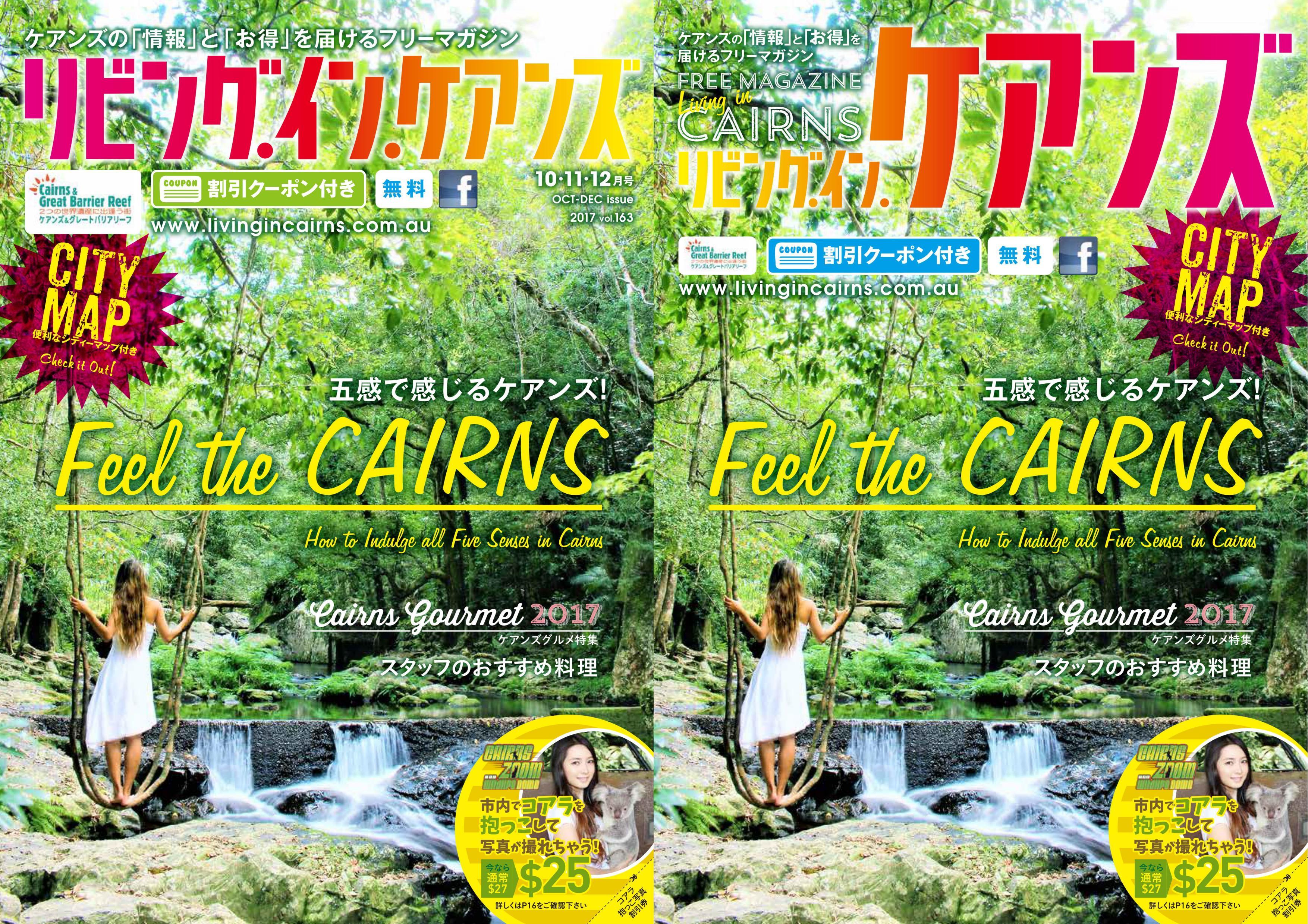 五感で感じるケアンズ Feel the CAIRNS ~How to indulge all Five Senses in Cairns~