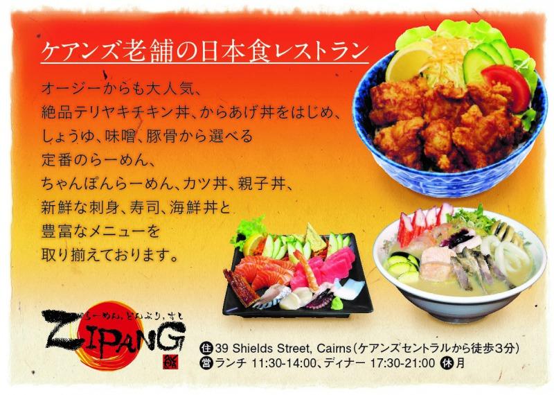 Sushi Zipang