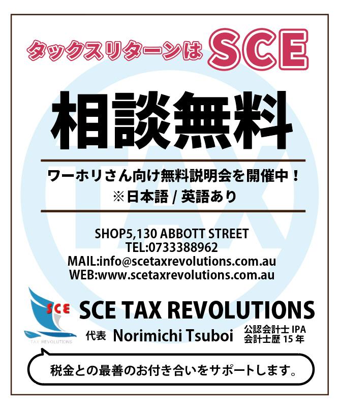 SCE TAX REVOLUTIONS