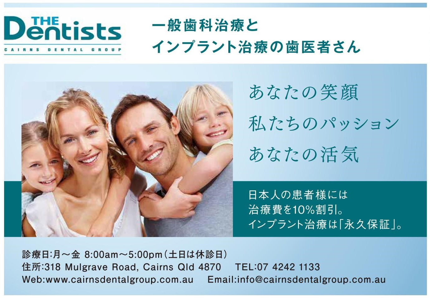 The Dentist Cairns Dental Group