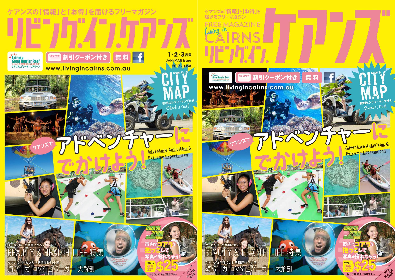 リビング・イン・ケアンズ最新号配布スタート!