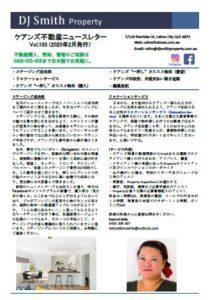 ケアンズ不動産ニュースレター2月号発行のお知らせ