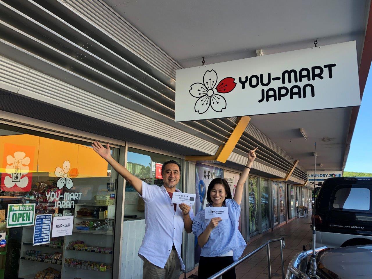 You-Mart Japan $50バウチャープレゼント