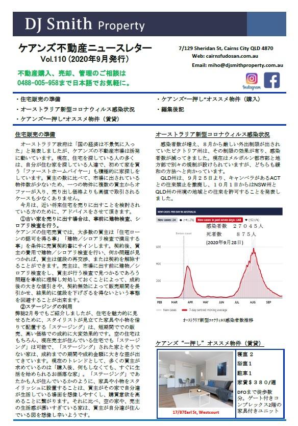 ケアンズ不動産ニュースレター9月号発行のお知らせ