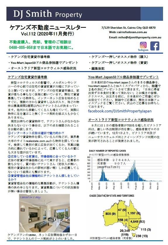 ケアンズ不動産ニュースレター11月号発行のお知らせ