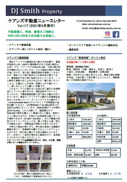 ケアンズ不動産ニュースレター4月号発行のお知らせ
